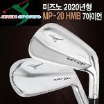 2020 미즈노 MP-20 포지드 HMB 스틸 남성 7아이언