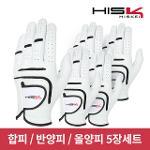 [지브이투어 정품] 히스케이 2020년 신제품 HSK 골프장갑 모음_5 장 1팩(합피/반양피/올양피)