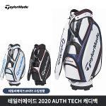 테일러메이드 2020 AUTH TECH 캐디백 골프백