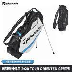 테일러메이드 2020 TOUR ORIENTED 스탠드백 골프백