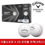 캘러웨이 크롬소프트X 20 트리플트랙 골프볼 4피스