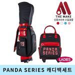 더메이크 PANDA 시리즈 휠 캐디백세트 여성 2020