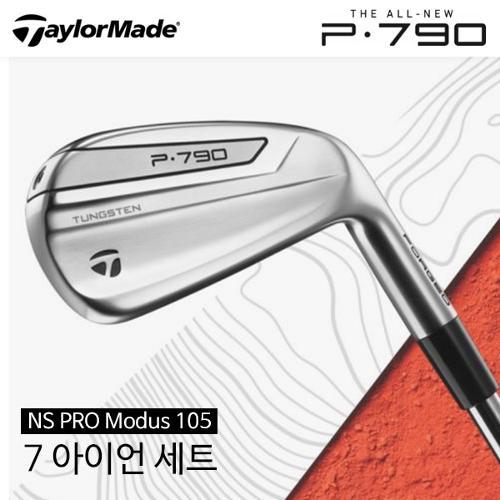 [테일러메이드] 2020 올 뉴 P790 아이언세트 스틸 남성 7I (NS PRO Modus 105)