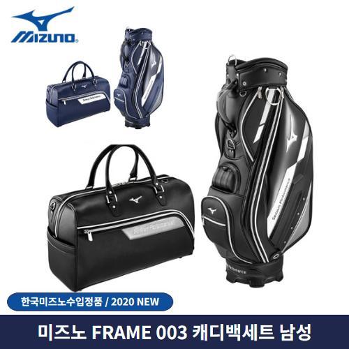 미즈노 2020 FRAME 003 캐디백세트 골프백세트 남성