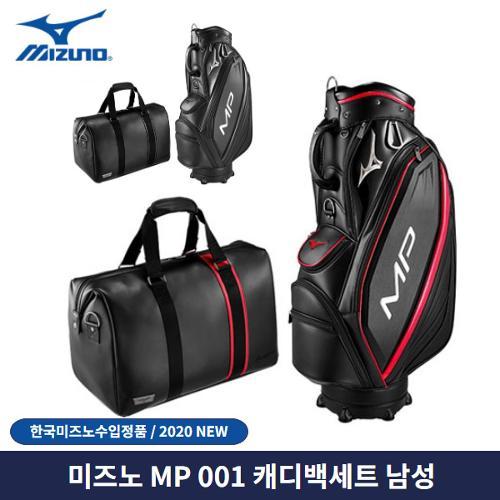 미즈노 2020 MP 001 캐디백세트 골프백세트 남성