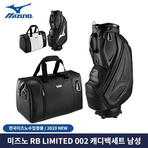 미즈노 2020 RB LIMITED 002 캐디백세트 골프백세트 남성