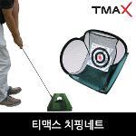 TMAX 티맥스 치핑네트 숏게임 연습네트