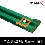 TMAX 티맥스 원펏2 퍼팅매트+사각홀컵
