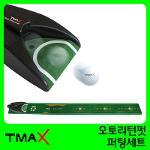 TMAX 티맥스 오토리턴펏 퍼팅매트 퍼팅연습세트