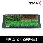 TMAX 티맥스 멀티스윙매트3 골프연습매트