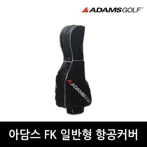 아담스 FK 일반형 골프 항공커버