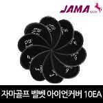 자마골프 벨벳 아이언커버 10개세트