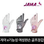 자마골프 e 기능성 빨아쓰는 여성용 한손 골프장갑
