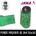 자마골프 카페트 퍼팅매트 중 50x300cm