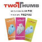 투썸(TWOTHUMB) 여성 골프 장갑
