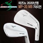2020 미즈노 MP-20 포지드 MB/HMB/MMC 스틸 7아이언-남성