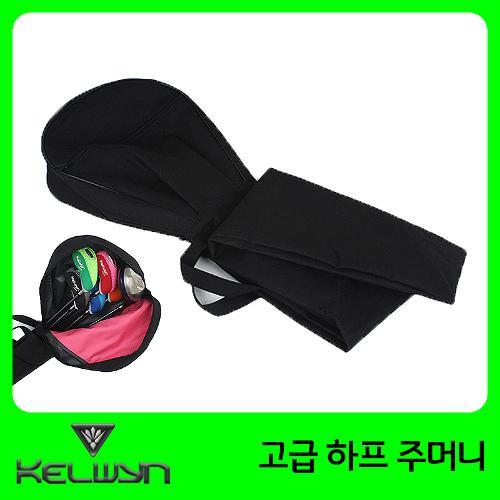 켈윈 고급 하프주머니 KW-H211