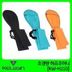 켈윈 초경량 하프주머니 KW-H210