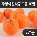 로스트볼 주황색 칼라공 모음 A+급 (10알구성) - SUN018