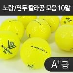 로스트볼 노랑색 모음(노랑.연두) 칼라공 모음 A+급 (10알구성) - SUN017
