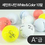세인트나인 로스트볼 Color & White A-급 (10알구성) - SUN010