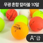 비비드칼라(무광) 로스트볼 혼합 A-급 [2.3피스] - SUN008