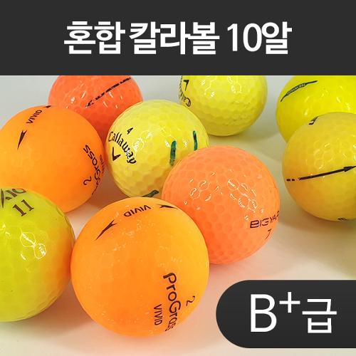 칼라 로스트볼 혼합  B+급 [2.3피스] (10알구성) - SUN002