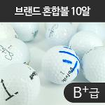 브랜드 로스트볼 혼합 B+급[2.3피스] (10알구성) - SUN001