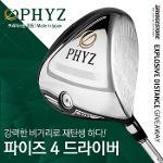 브리지스톤 정품 파이즈4 PHYZ4 남성 드라이버