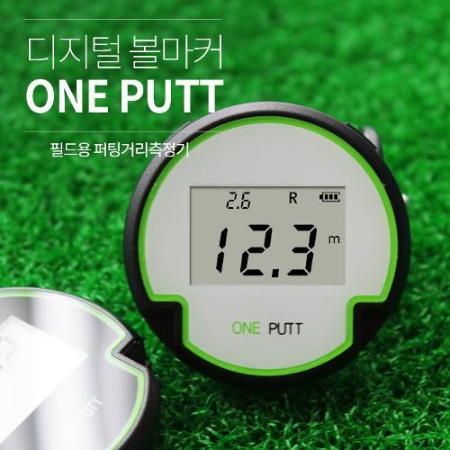 [골핑연구소]디지털 볼마커/필드용 퍼팅 거리측정기 원펏 ONE PUTT