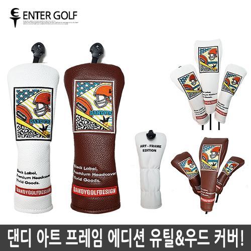 댄디 아트 프레임 에디션 우드/유틸커버 택1