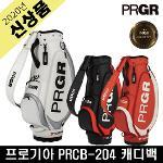 [프로기아 정품/캐디백] PRGR 베이직 캐디백 PRCB-204