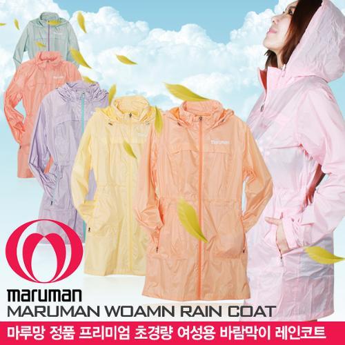 [100%심실링테이핑]마루망 정품 프리미엄 초경량 여성 바람막이 비옷