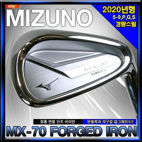 [미즈노] 2020년 MX-70 단조 경량스틸[NS PRO 950] 8아이언세트