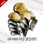 [정품]무쯔미 혼마 정품 2020 MH488 클럽세트 여성 골프클럽