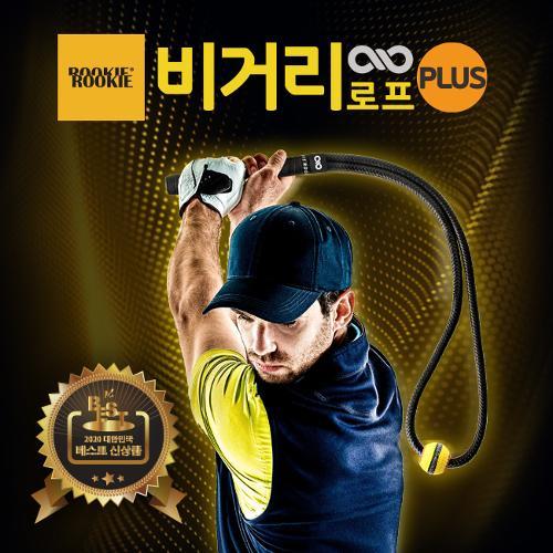 비거리로프2 플러스 장타용 골프스윙연습기 골프연습용품