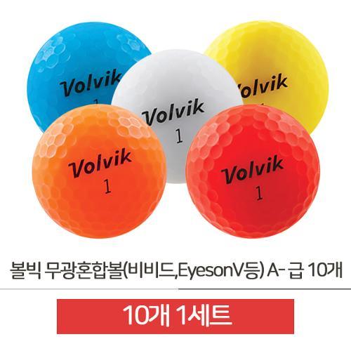 볼빅 무광혼합볼(비비드,EyesonV등)  A-급 10개 ( JS016 )