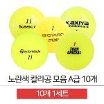 노란색 칼라공 모음 A급 10개 (JS019)