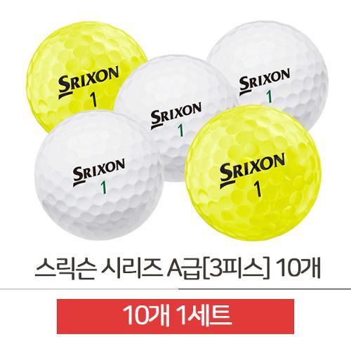 스릭슨 시리즈 A급[3피스] 10개 (JS021)