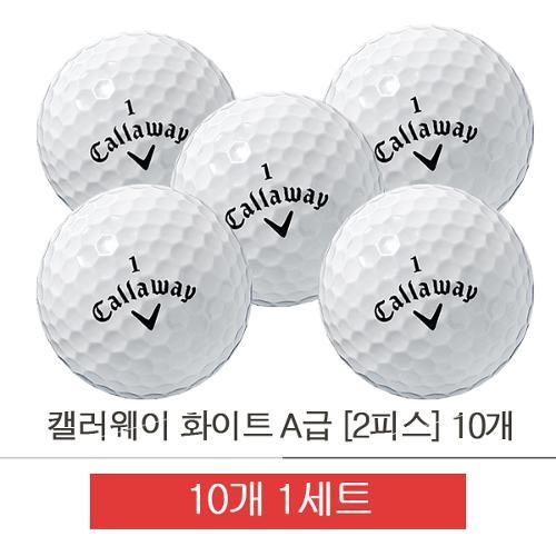 캘러웨이 화이트 시리즈 A급 [2피스]  10개 (JS022)