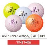 파이즈 Color & White A급 [3피스] 10개 (JS026)