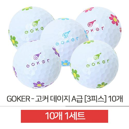 GOKER & 파리게이츠 고반발 (꽃볼) A급 [3피스] 10개(JS035)