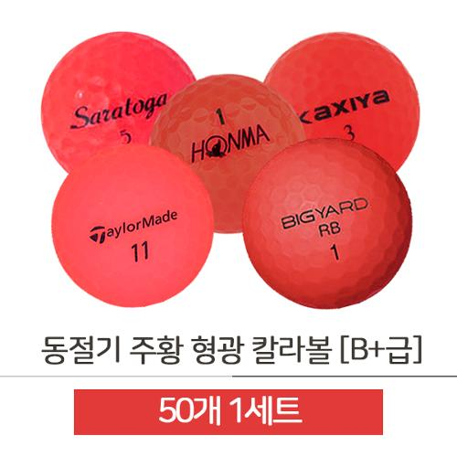 동절기 형광 칼라볼 혼합 B+급 50개 로스트볼(JS040)