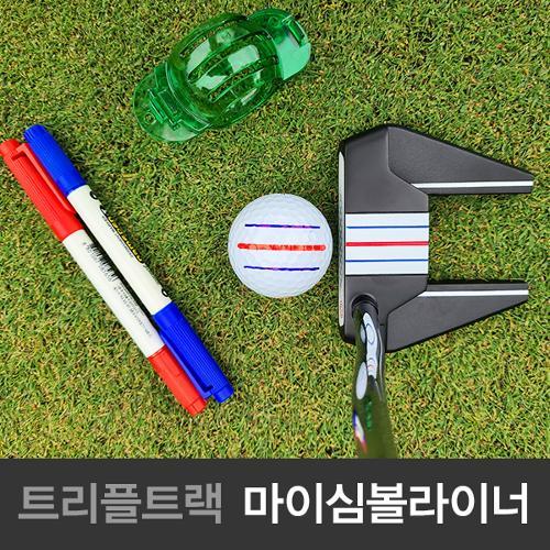 퍼팅성공률 UP! 3라인 트리플트랙 골프공 볼라이너 세트 (네임펜 2개+템플릿 4개)