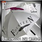[포틴] FOURTEEN UM0201 고급 골프우산[남녀공용][정품]
