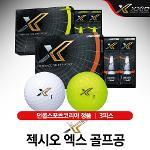 젝시오 엑스 (XXIO X) 골프공 컬러볼 [3피스/12알]