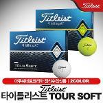 타이틀리스트 TOUR SOFT(투어 소프트)골프볼 [2피스]