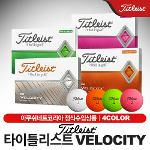 타이틀리스트 VELOCITY (벨로시티) 골프볼 [2피스]