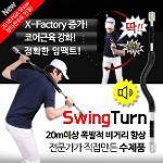 비거리증대 코어근육 허리근력 강화 스윙턴 골프용품