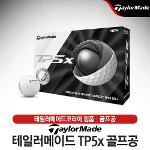 테일러메이드 TP5x 골프공/골프볼 [화이트]
